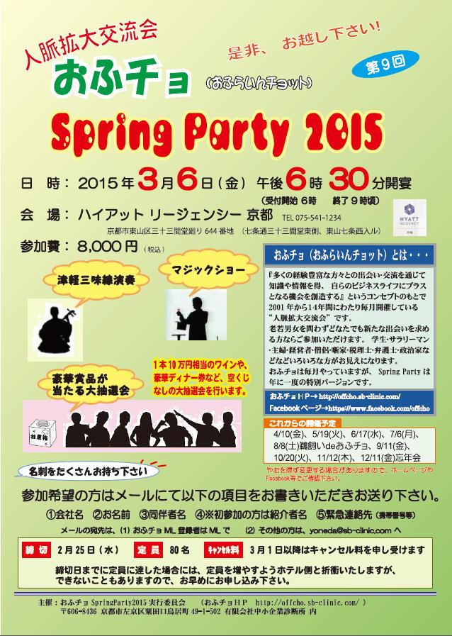おふチョSpringParty2015